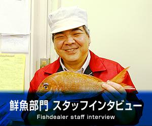 鮮魚部門スタッフインタビュー