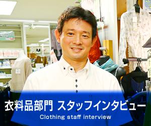 衣料品部門スタッフインタビュー