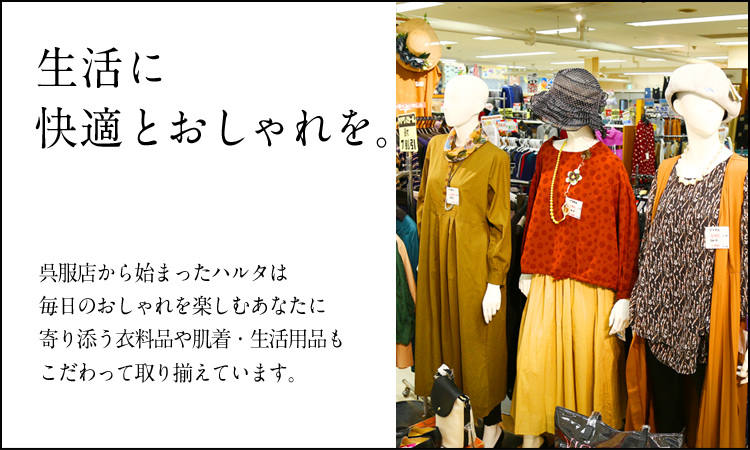 スーパーハルタの衣料品